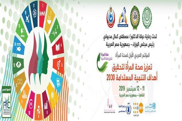 السيدة العربية تُشارك في المؤتمر العربي الأول لصحة المرأة بالقاهرة