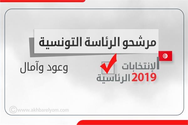 انفوجراف| مرشحو الرئاسة التونسية..وعود وآمال