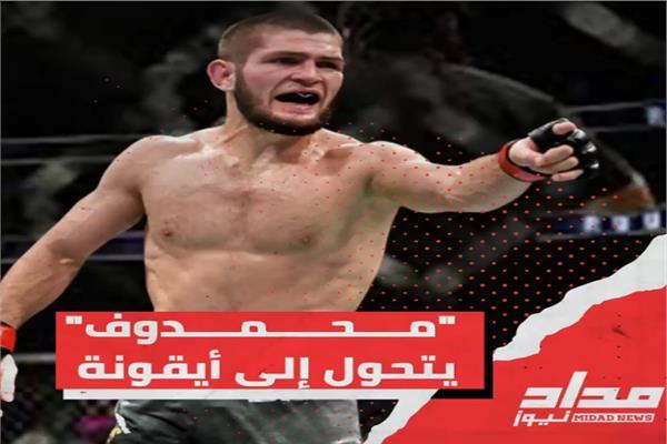 """المصارع الروسي """"حبيب نور محمدوف"""""""