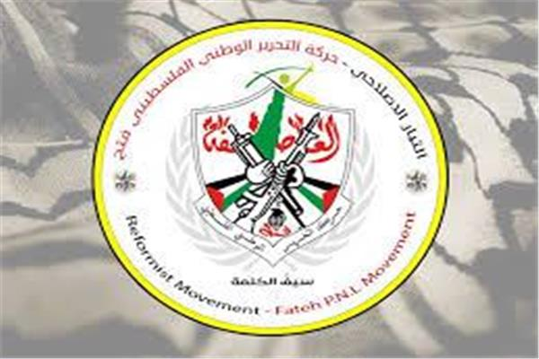 تيار الاصلاح الديمقراطي في حركة فتح