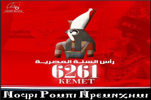 رأس السنة المصرية القديمة ٦٢٦١