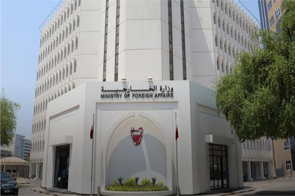 الخارجية البحرينية