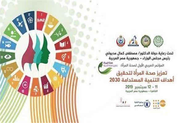 المؤتمر العربي الأول لصحة المرأة.. الخميس