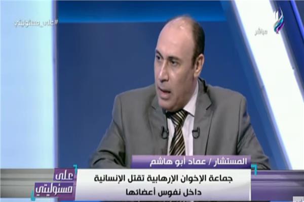 عماد أبو هاشم الإخواني المنشق