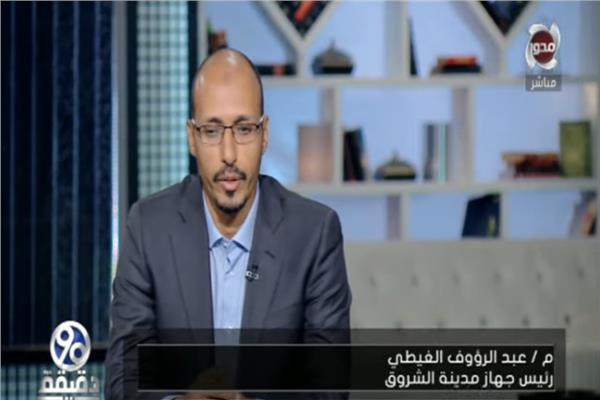 المهندس عبد الرؤوف الغيطي
