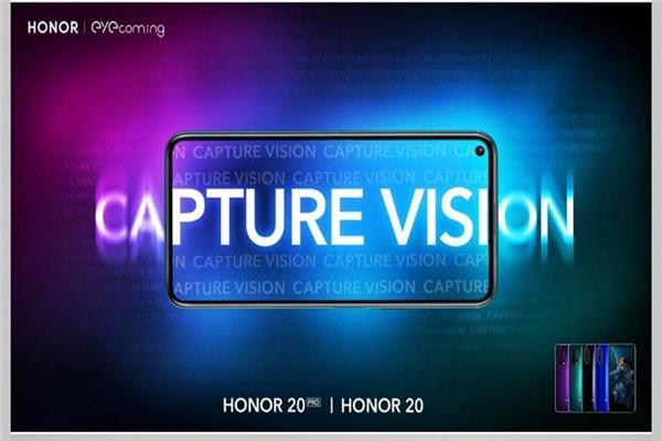 《هونر》تطلق تطبيقا لذوي المشكلات البصرية