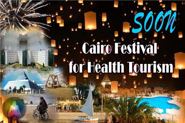 """""""مهرجان القاهرة للسياحة الصحية """""""