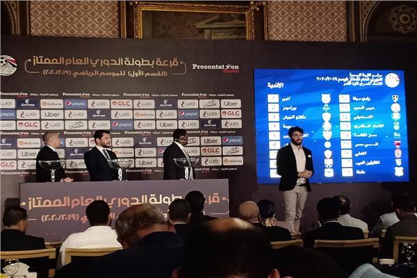 مراسم سحب قرعة دوري الموسم الجديد 2019-2020