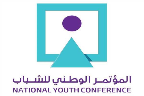 المؤتمر الوطنى للشباب