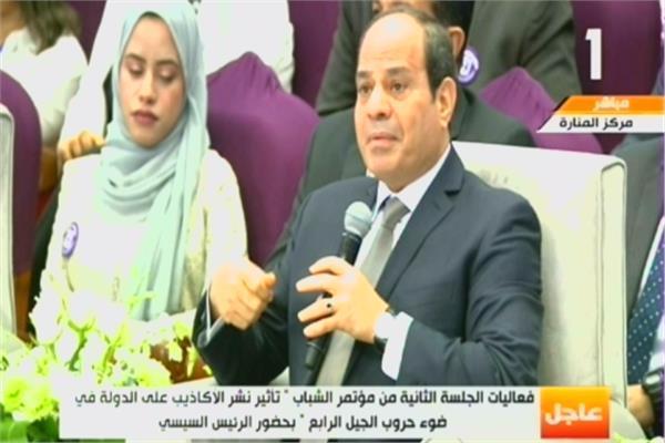 الرئيس عبدالفتاح السيسي خلال كلمته بـ «مؤتمر الشباب»