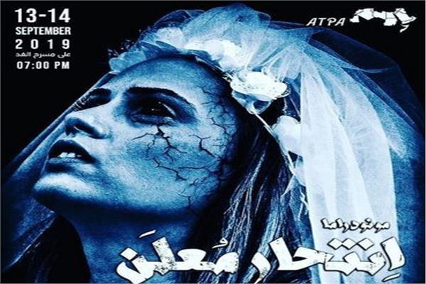 «انتحار معلن» تختتم عروضها بمهرجان المسرح التجريبي