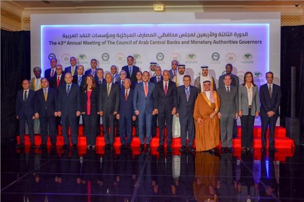 اجتماع مجلس محافظي المصارف المركزية