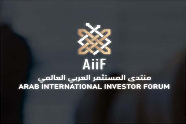 المرأة العربية تُشارك في الدورة الرابعة لمنتدى المستثمر العربي العالمي بباريس