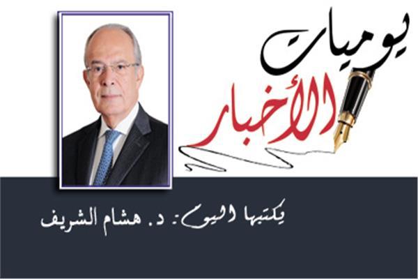 هشام الشريف