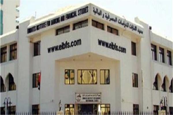 المعهد المصرفي المصري