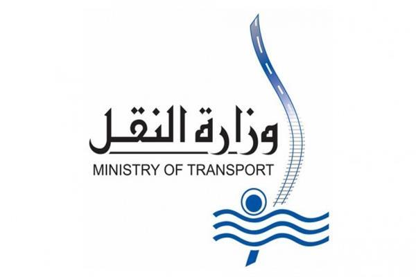 شعار وزارة النقل