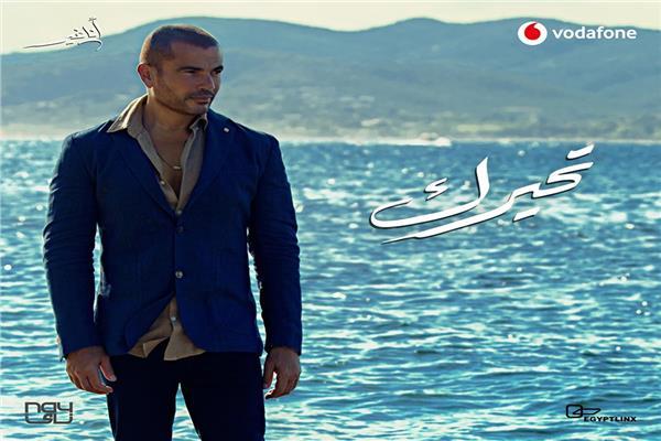 عمرو دياب في بوستر اغنية تحيرك