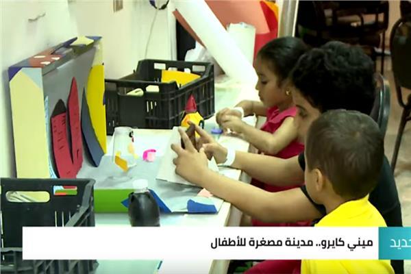 «ميني كايرو».. مشروع شبابي لتأهيل الأطفال لانتاج أفلام الرسوم المتحركة