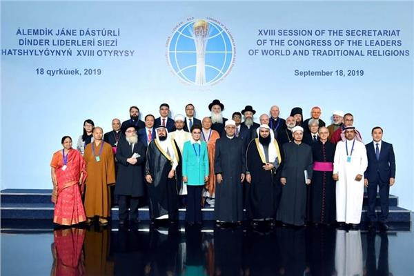 مؤتمر زعماء الأديان في كازاخستان