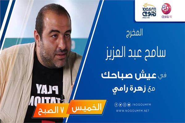 """اليوم..سامح عبد العزيز ضيف """"عيش صباحك"""" على """"نجوم إف إم"""""""