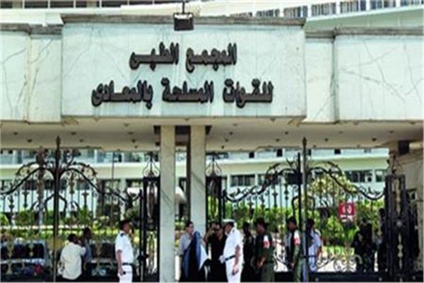 مستشفى المعادى العسكرى