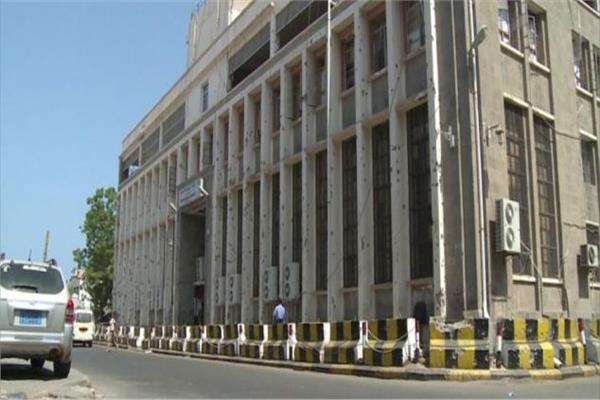 البنك المركزي في عدن