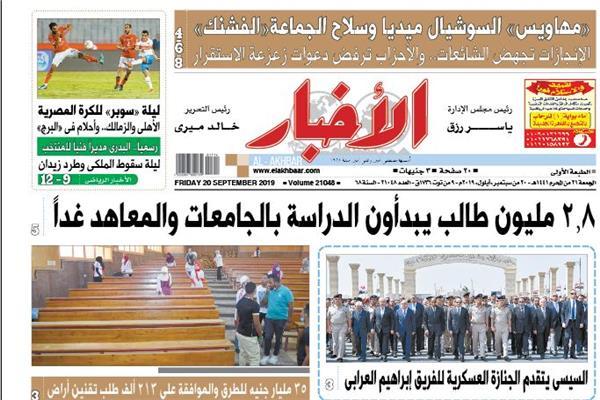 عدد صحيفة الأخبار الجمعة 20 سبتمبر