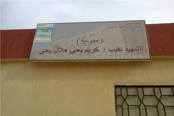 مدرسة الشهيد كريم يحيى هلال