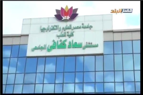 مستشفي سعاد كفافي الجامعي