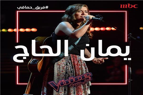 الموهبة اللبنانية يمان الحاج