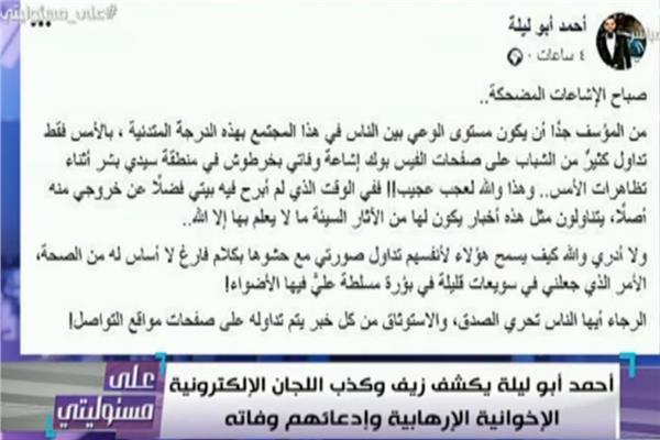 شاهد| أحمد موسى: الشاب أبو ليلة كشف كذب لجان الإخوان وإدعائهم مقتله