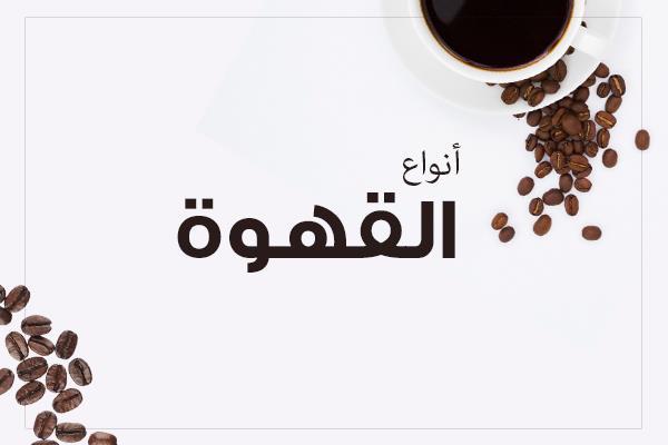 أنواع القهوة .. تعرف عليها