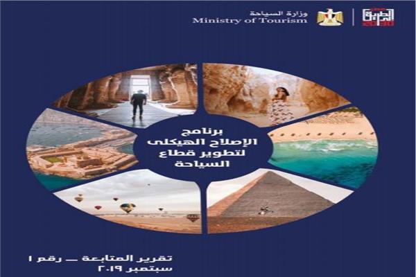 صور  4 إشادات دولية بقطاع السياحة المصري   بوابة أخبار اليوم الإلكترونية