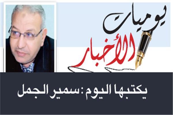 يكتبها اليوم : سمير الجمل