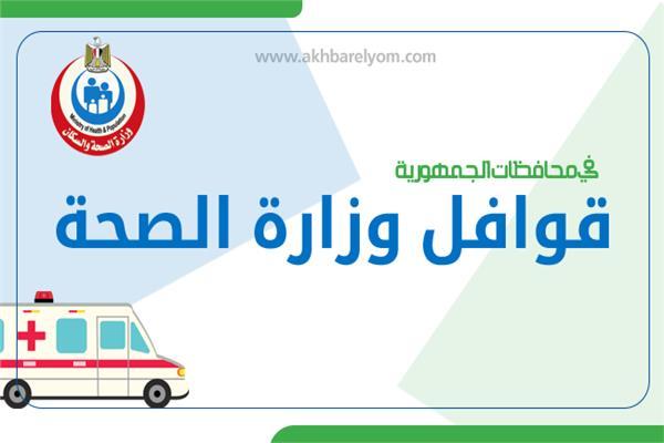إنفوجراف  قوافل وزارة الصحة في محافظات الجمهورية