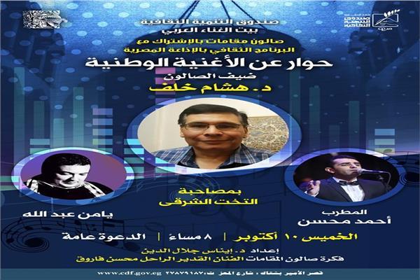 «الأغنية الوطنية» بصالون المقامات في قصر الأمير بشتاك
