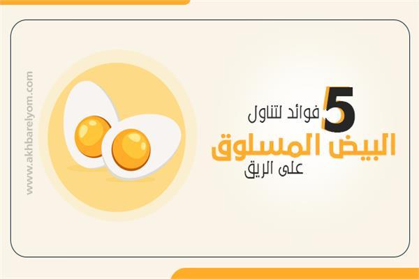 5 فوائد لتناول البيض المسلوق على الريق