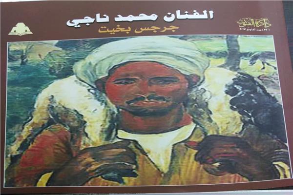 محمد ناجى فى ذاكرة الفنون