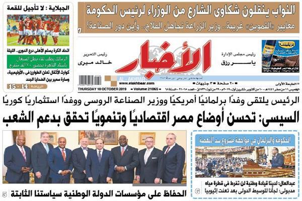 الصفحة الأولى من عدد الأخبار الصادر الخميس 10 أكتوبر