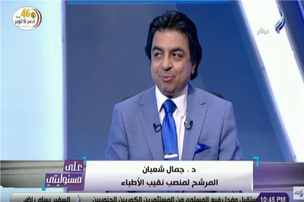 الدكتور جمال شعبان المرشح لمنصب نقيب الأطباء