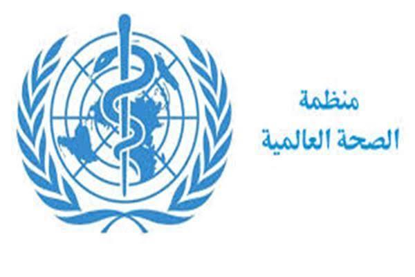 إقليم منظمة الصحة العالمية لشرق المتوسط