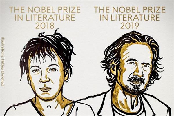 الإعلان عن الفائزين بجائزة نوبل للأدب لعامي 2018 و 2019