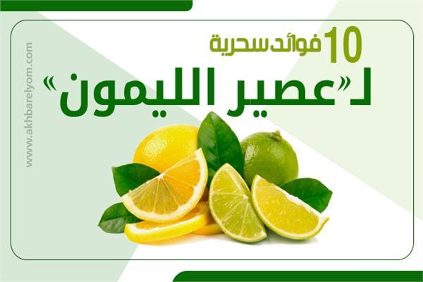 إنفوجراف| 10 فوائد سحرية لـ«عصير الليمون»