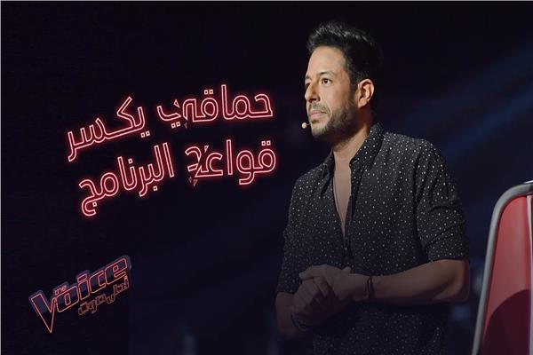 لأول مرة..  حماقي   يغير قواعد مسابقة   The voice    بوابة أخبار اليوم الإلكترونية