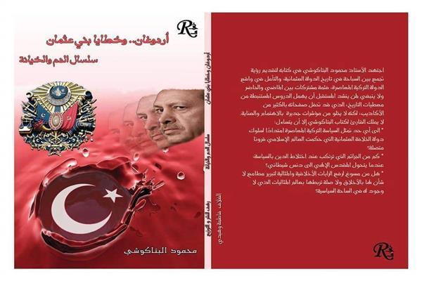 كتاب أردوغان وخطايا بني عثمان