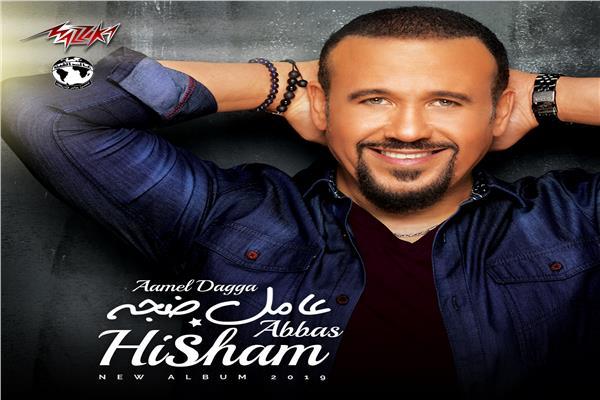 """هشام عباس يطرح """"عامل ضجة"""" من ألبومه الجديد"""