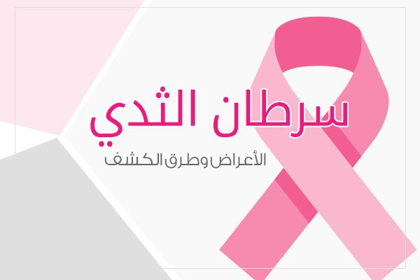 إنفوجراف | سرطان الثدي الاعراض وطرق الكشف