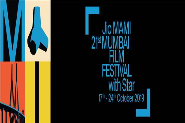 مهرجان مومباي السينمائي