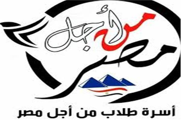 طلاب من أجل مصر