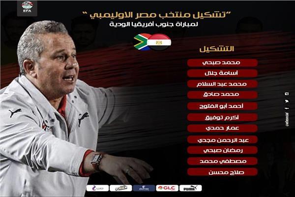 تشكيل منتخب مصر الأولمبي
